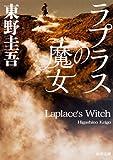 ラプラスの魔女 (角川文庫)