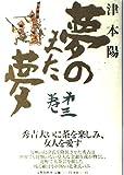 夢のまた夢〈第3巻〉