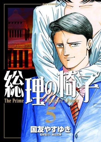 総理の椅子 5 (ビッグコミックス)の詳細を見る