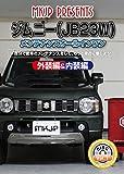 ジムニー(JB23W) メンテナンスオールインワンDVD 内装&外装セット