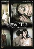 スマイルBEST 毛皮のエロス ~ダイアン・アーバス 幻想のポートレイト~ [DVD] 画像