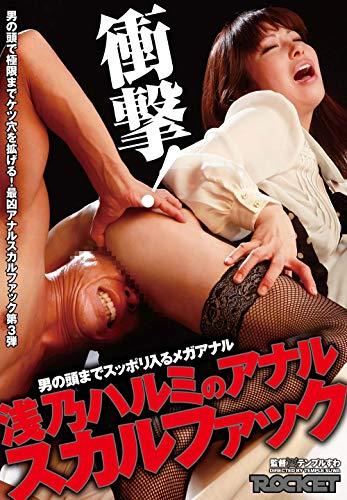 衝撃!男の頭までスッポリ入るメガアナル 浅乃ハルミのアナルスカルファック [DVD]