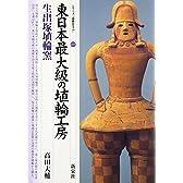 東日本最大級の埴輪工房・生出塚埴輪窯 (シリーズ「遺跡を学ぶ」073)