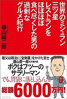 [藤山純二郎]の世界のミシュラン三ツ星レストランをほぼほぼ食べ尽くした男の過剰なグルメ紀行 (ワニの本)