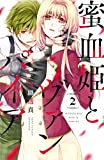 蜜血姫とヴァンパイア(2) (パルシィコミックス)