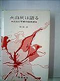 火山灰は語る―火山と平野の自然史 (1977年)