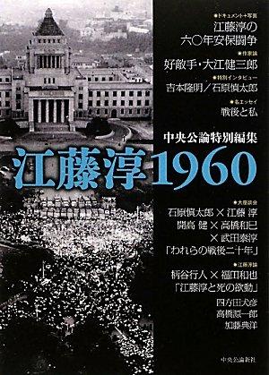 中央公論特別編集 江藤淳1960の詳細を見る