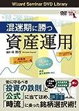 DVD 混迷期に勝つ資産運用 (<DVD>) (<DVD>)