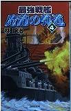最強戦艦魔龍の弾道〈4〉 (歴史群像新書)