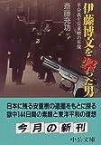 伊藤博文を撃った男―革命義士安重根の原像 (中公文庫) 画像