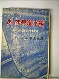 あ丶伊号潜水艦―海に生きた強者の青春記録 (1969年)
