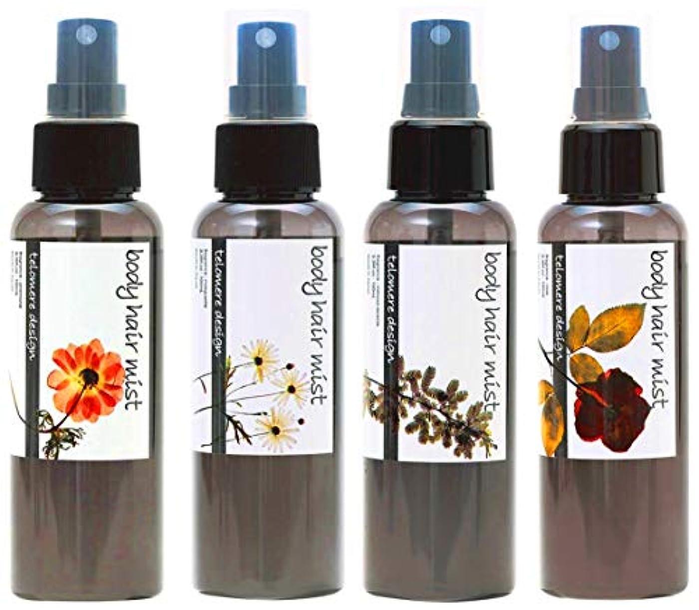 適合協会平和的4種類の香りが楽しめる? テロメア ボディミスト 100ml (4本セット)