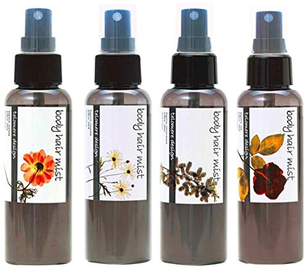 パイプボリュームリズム4種類の香りが楽しめる? テロメア ボディミスト 100ml (4本セット)