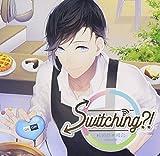 ドラマCD「Switching?!桜田悠の場合」