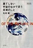 果てしない宇宙のなかで思う未来のこと (チャートBOOKS SPECIAL ISSUE)