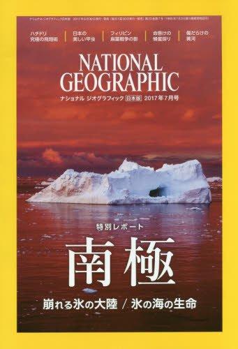 ナショナル ジオグラフィック日本版 2017年7月号 [雑誌]の詳細を見る