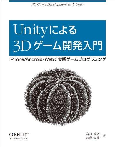 Unityによる3Dゲーム開発入門 ―iPhone/Android/Webで実践ゲームプログラミングの詳細を見る