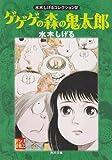 ゲゲゲの森の鬼太郎 (角川文庫―水木しげるコレクション)