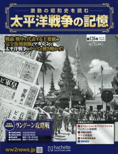 太平洋戦争の記憶(126) 2017年 1/25 号 [雑誌]