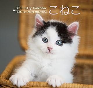 2018 こねこカレンダー(壁掛け)
