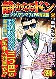 静かなるドン 41 (マンサンQコミックス)