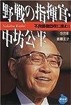 野戦の指揮官・中坊公平―不良債権回収に挑む! (NHKライブラリー)