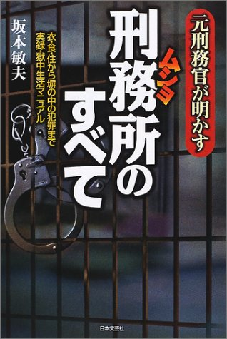 元刑務官が明かす刑務所のすべて―衣・食・住から塀の中の犯罪まで実録・獄中生活マニュアル