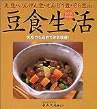 からだイキイキ!豆食生活―大豆・いんげん豆・えんどう豆・そら豆etc.