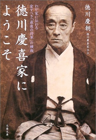 徳川慶喜家にようこそ―わが家に伝わる愛すべき「最後の将軍」の横顔 (文春文庫)