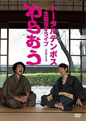 トータルテンボス全国漫才ライブ2013 わらおう [DVD]