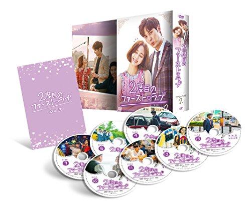 2度目のファースト♡ラブ DVD-BOX2