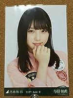 送料92円乃木坂46 与田祐希 ワッペン ヨリ 生写真 全握 2017年 6月 1枚