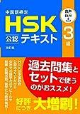 中国語検定HSK公認テキスト3級 改訂版 [音声DL付] 画像