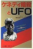 ケネディ暗殺とUFO―極秘文書のクーパー証言書全文収録 (たま出版・UFOシリーズ)