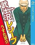 武士沢レシーブ (ジャンプコミックスDIGITAL)