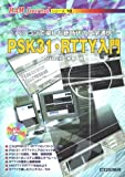 PSK31・RTTY入門―パソコンで楽しむ新時代の文字通信 (HAM Journalシリーズ)