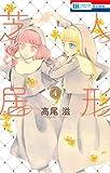 人形芝居 コミック 1-4巻セット