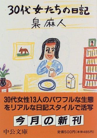 30代 女たちの日記 / 泉 麻人