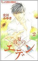 真夏のエデン 2 (フラワーコミックスアルファ)