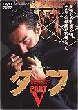 タフ PART V-殺しのアンソロジー-[DVD]