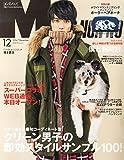 MEN'S NON・NO (メンズ ノンノ) 2014年 12月号 [雑誌]