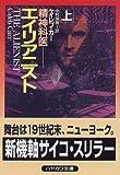 エイリアニスト—精神科医 (上) (ハヤカワ文庫 NV (925))