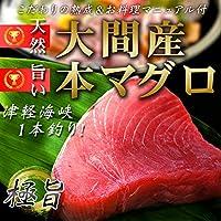 祝《令和》/本マグロ/ブロック1500g以上/《お寿司/お刺身》/一本釣り漁師直送/熟成マニュアル付き