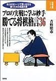 勝てる将棋格言36―プロの実戦に学ぶ妙手 (将棋必勝シリーズ)