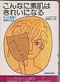 こんなに素肌はきれいになる―もっと素敵に変身する本 (Daiwa books)