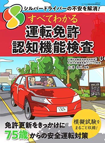 すべてわかる運転免許認知機能検査 (三才ムック)