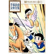 W3 手塚治虫文庫全集(1)