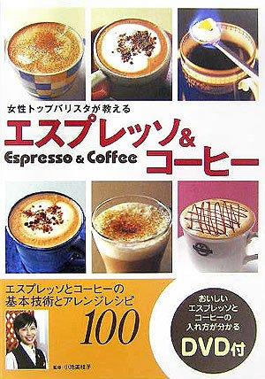 女性トップバリスタが教えるエスプレッソ&コーヒーの詳細を見る