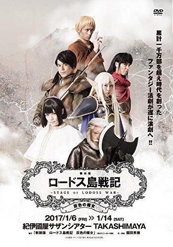 舞台版ロードス島戦記 灰色の魔女 [DVD]...