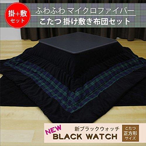 マイクロファイバーこたつ布団掛け敷きセット【ブラックウォッチ】正方形(75~90cm角のこたつ本体に対応)※掛敷セットです。【こたつ布団】 -